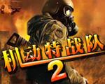 机动特战队2中文版