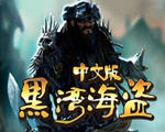 黑湾海盗(Pirates of Black Cove)中文版