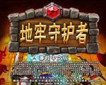 地牢守护者 (Dungeon Defenders)3DM汉化