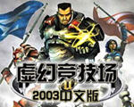虚幻竞技场2003中文版中文版