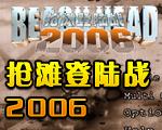 抢滩登陆战2006简体中文版