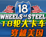 18轮大卡车:穿越美国(18 Wheels of Steel - Across America)