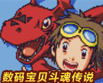 数码宝贝:斗魂传说PRG小游戏