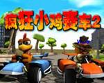 疯狂小鸡卡丁车2中文版