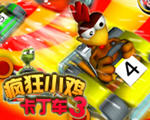 疯狂小鸡卡丁车3中文版
