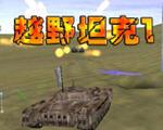 越野坦克中文版