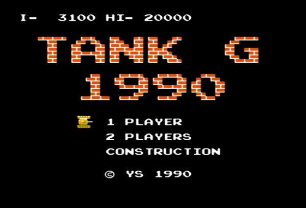 坦克大战1990截图0