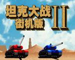 坦克大战2街机中文版