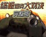 终极坦克大对决中文版