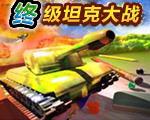 终级坦克大战中文版
