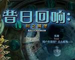 昔日回响3:时之城堡(Echoes of the Past: The Citadels of Time Collector's Edition)中文版