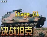 决战坦克中文版