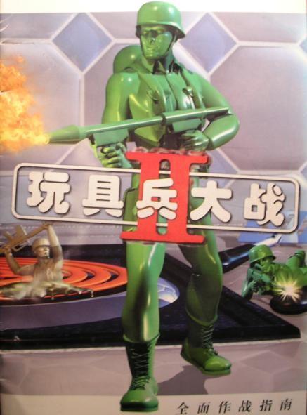 玩具兵大战2截图0