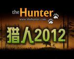 猎人2012下载