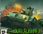 二战坦克指挥官中文版