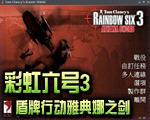 彩虹六号3盾牌行动雅典娜之剑(可联机第一人称视角射击游戏)
