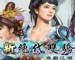 新绝代双骄:鱼戏江湖破解免CD简体中文版