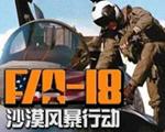 FA18沙漠风暴行动模拟飞行