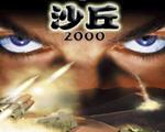 沙丘2000(Dune 2000)沙丘魔堡