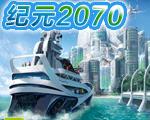 纪元2070 1.01升级补丁解决第一关任务BUG问题