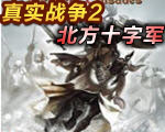 真�����2:北方十字�(Real Warfare 2: Northern Crusades)硬�P版