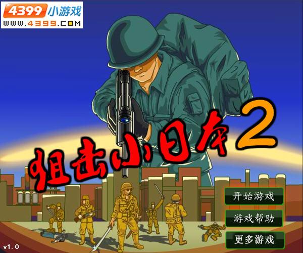 狙击小日本2截图0