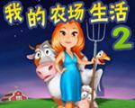 我的农场生活2QQ农场模拟游戏