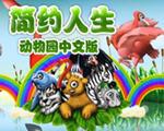 简约人生:动物园中文版