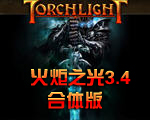 火炬之光合体版3.4中文版