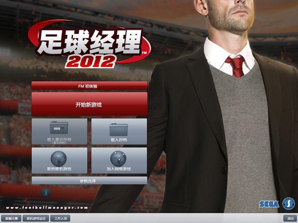 足球经理2012截图0