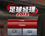 足球经理2012FM2012中文版