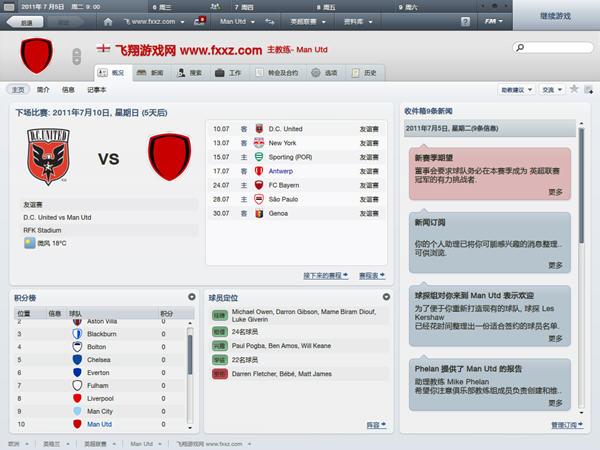 足球经理2012截图2