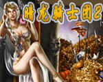 暗龙骑士团2下载