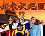 吞食天地3简体中文版