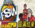 街头篮球最新辅助加速技能版