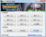 魔兽争霸版本转换器(武状元)含最新1.26版
