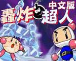 轰炸超人中文版