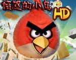 愤怒的小鸟HD有195大关