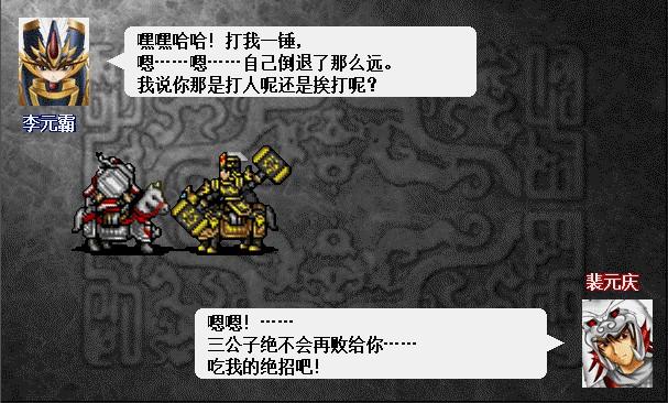 兴唐传・瓦岗山异闻录截图1