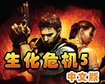 生化危机5绿色中文版