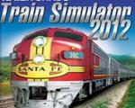 模拟火车2012汉化版中文版