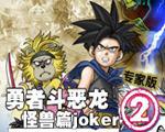 勇者斗恶龙怪兽篇joker2升级加强版