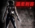 温柔刺客简体中文版