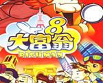 大富翁8中文版
