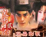 笑傲江湖2:五岳剑派中文版