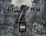 雨血2:烨城官方下载(破解版)
