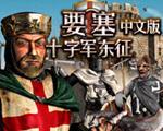 要塞十字军东征中文版