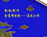 金庸群侠传之再战江湖 (玩家自制不支持win7)