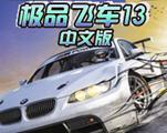 极品飞车13:变速英文版V1.02升级档免DVD补丁