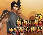 笑傲江湖2外传东方再起整合版